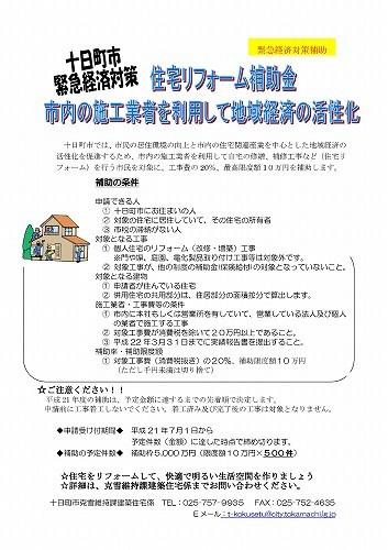 リホーム補助金広告-1.jpg